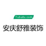安慶舒雅裝飾工程有限公司