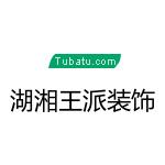 湘潭縣湖湘王派裝飾有限責任公司