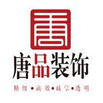 邯郸市邯山区唐品装饰装修工程有限公司