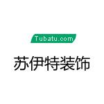 廣饒蘇伊特裝飾工程有限公司