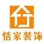 南京恬家裝飾工程有限公司