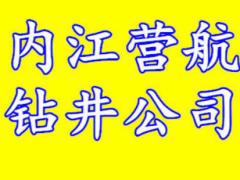 內江市東興區營航專業鉆井服務部
