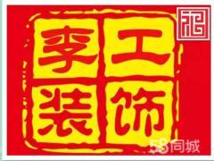济南福嘉鑫装饰工程有限责任公司