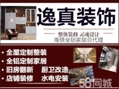 滨州逸真装饰工程有限公司