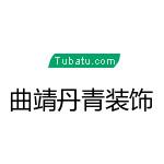 曲靖丹青裝飾工程有限公司