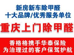重慶香格格環保科技有限公司