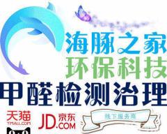 青岛海豚之家环保科技有限公司