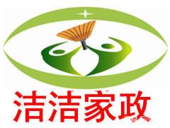 滨州市洁洁物业管理有限公司