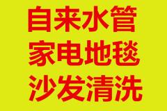 汕头市龙湖区双信保洁服务部
