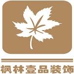 周口楓林壹品裝飾工程有限公司