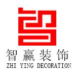 利辛县智赢装饰工程有限公司