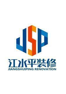 九江江水平裝飾設計工程有限公司