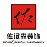 重慶佐漢森裝飾工程有限公司