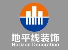 海南地平线装饰工程有限公司