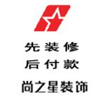 南昌尚之星装饰工程有限公司
