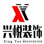 大慶興悅裝飾工程有限公司
