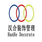 漢中漢合裝飾工程管理有限公司