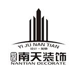 舟山市易居南天裝飾設計有限公司