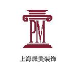 上海派美装饰设计工程有限公司新乡分公司