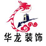 扬州华龙装饰工程有限公司