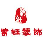 北京紫钰装饰设计有限公司