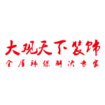 湖南省大觀天下建筑裝飾設計工程有限責任公司