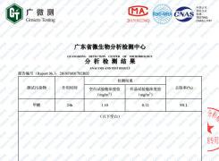 舟山本初环保科技有限公司