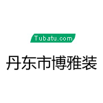 丹东市博雅装饰装修有限公司