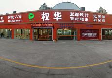 東莞市權華裝飾工程有限公司