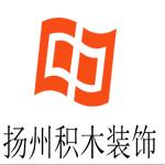 揚州市積木建筑裝飾工程有限公司