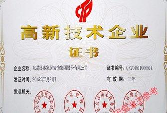 湖南合志居装饰工程有限公司资质证明