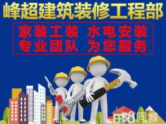 中山市峰超建筑裝修工程部