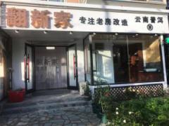 明山區翻新家裝修裝飾中心