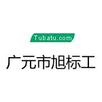 旭標工程建設有限公司