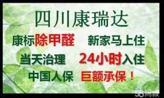 四川康瑞达环保工程有限公司