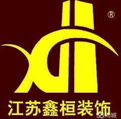 江苏鑫桓建筑装饰设计工程有限公司泰安分公司