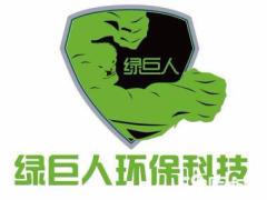 來賓市綠巨人環保科技有限公司