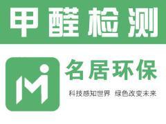 安徽省名居環保科技有限公司