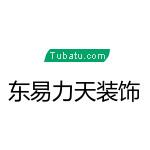 河南东易力天装饰有限公司新乡分公司