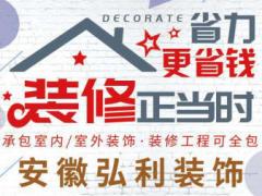 安徽弘利裝飾工程有限公司