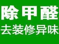 北京享康環保科技有限公司