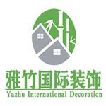 苏州雅竹装饰工程有限公司
