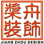 東陽市槳舟裝飾工程有限公司