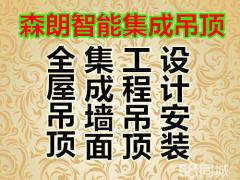 张家口森朗建筑材料销售有限公司