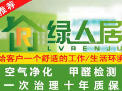 深圳市绿人居环境技术有限公司