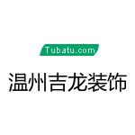 溫州吉龍裝飾工程有限公司