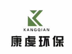 赣州康虔环保科技有限公司