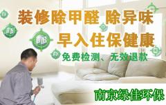 南京绿佳环保科技有限公司
