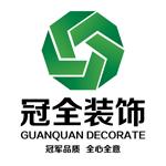 南京冠全装饰工程有限公司徐州分公司