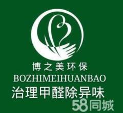 吉林省博之美环保工程有限公司